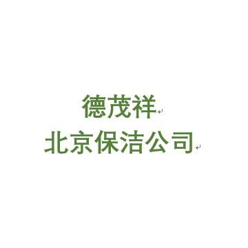 北京德茂祥保洁公司