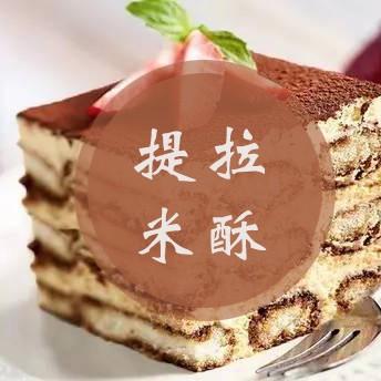 临沂提拉米酥滨河阳光店