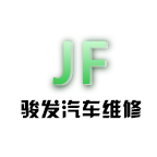 骏发新能源汽车服务站