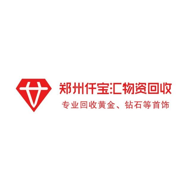 郑州专业黄金钻石回收