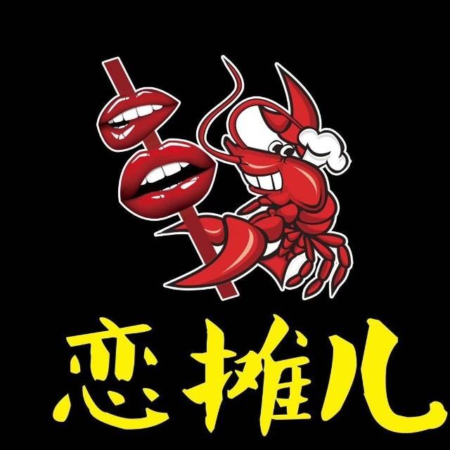 金谷山庄恋摊儿