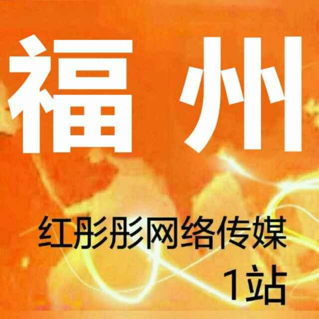 A红彤彤网络传媒  福州1站