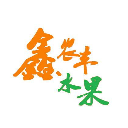 鑫农丰果业