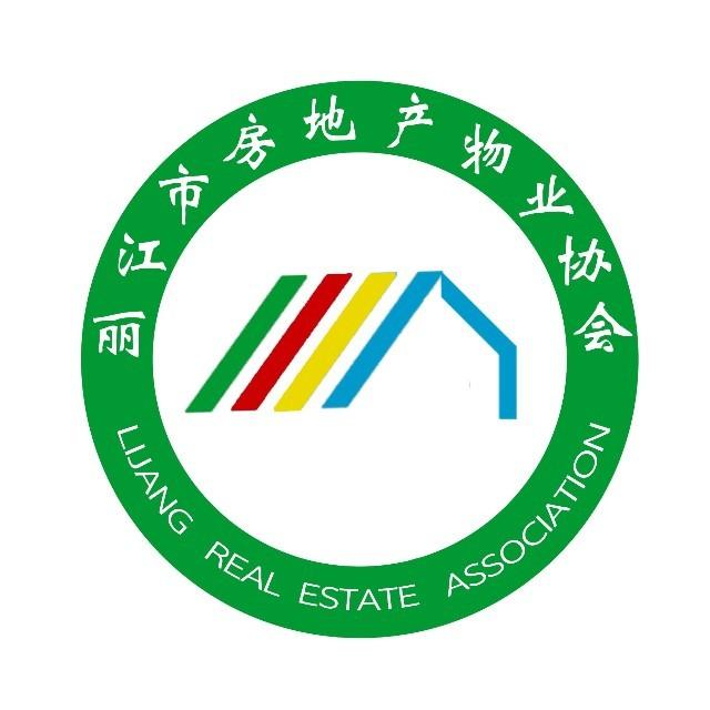 丽江市房地产物业协会