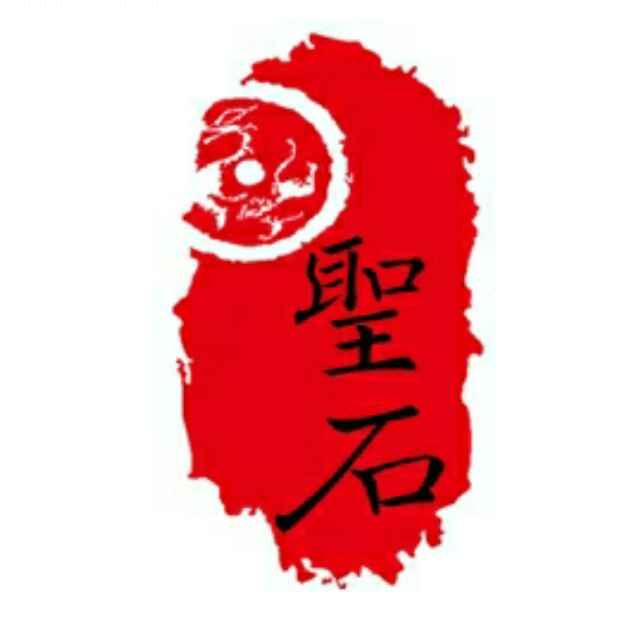 聖石工坊(阳阳)