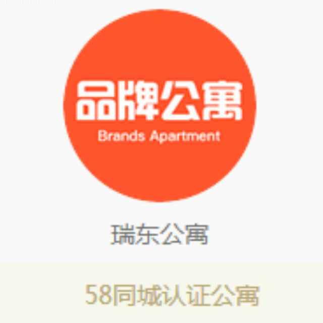 瑞东公寓服务微信号