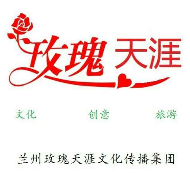 玫瑰天涯文化艺术:玫瑰之乡欢迎您