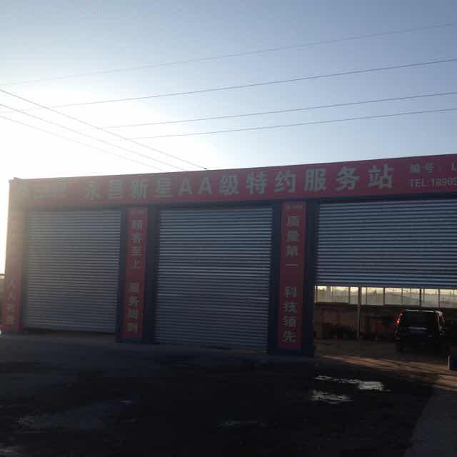 永昌新星哈18909455699