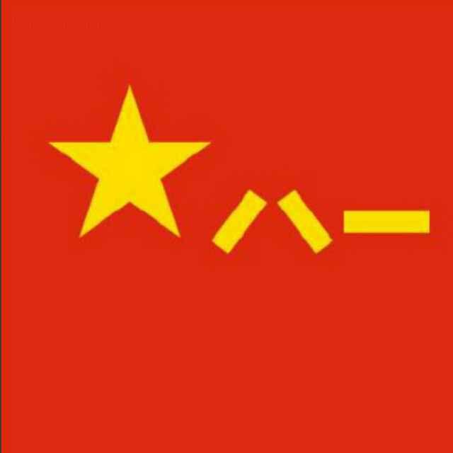 军旗飘扬23486