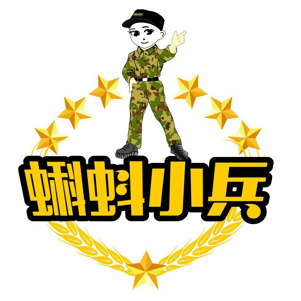 上海蝌蚪小兵司令部