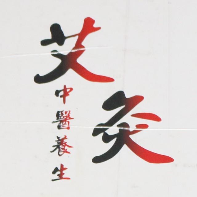宁波艾灸理疗