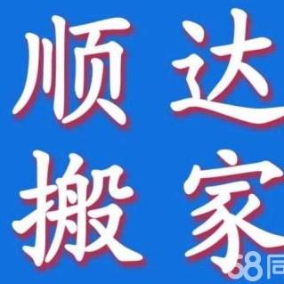 义乌市顺达搬家有限公司