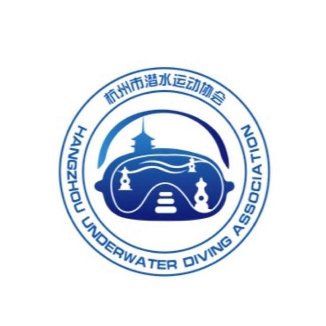 杭州市潜水运动协会