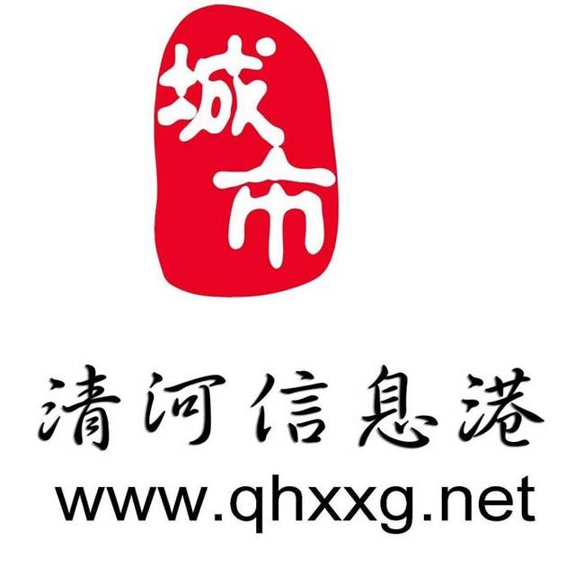 清河信息港