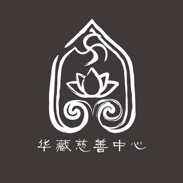 华藏慈善中心