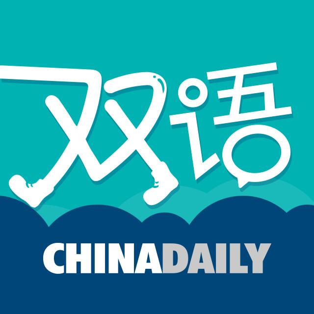 中国日报网双语新闻