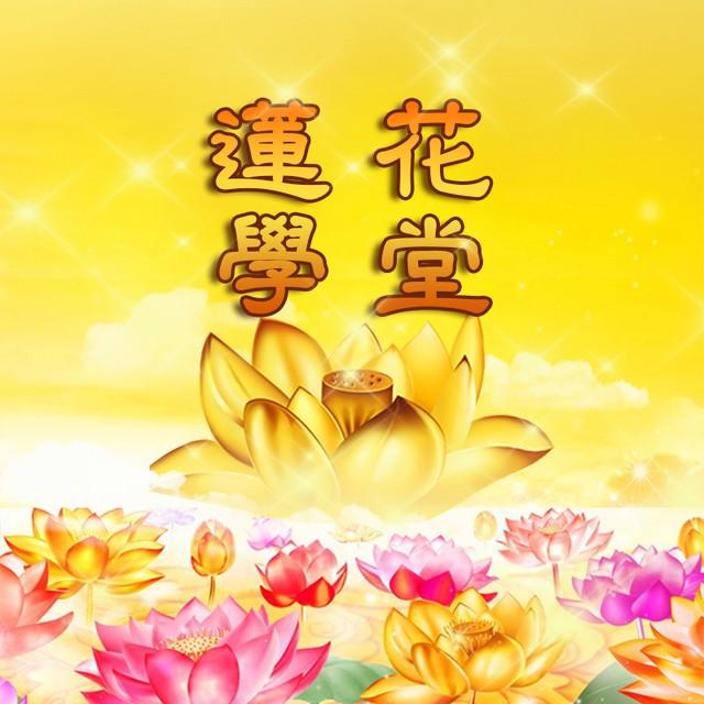 LH-XueTang