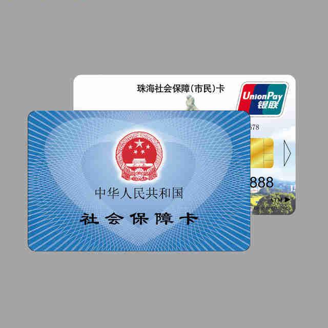 珠海社会保障市民卡