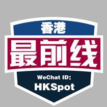 香港最前线