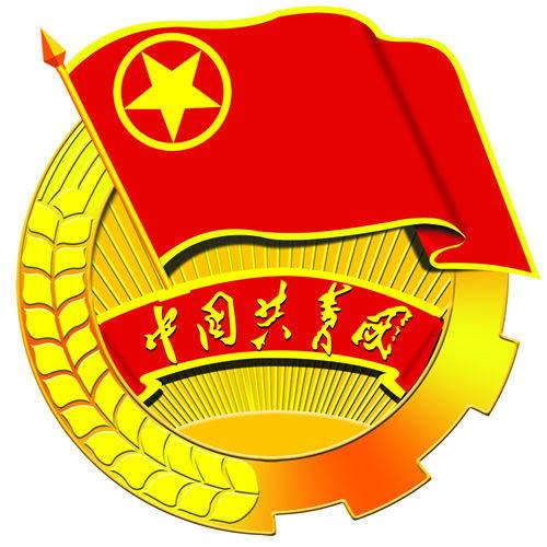 广东省公安厅机关团委