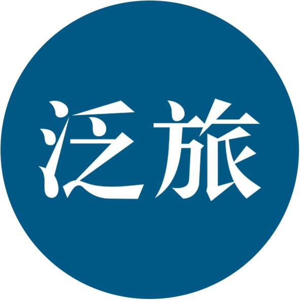泛旅FunTravel微信公众号