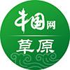 ChinaGrasslandOnline