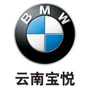 BMW云南宝悦