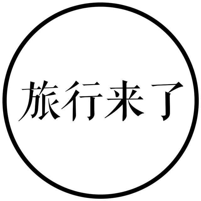 187首唐诗宋词、179幅传统画作,这本唐诗宋词日历美到爆!