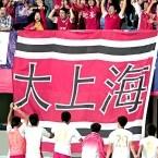 上海足球资讯
