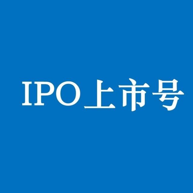 IPO上市号