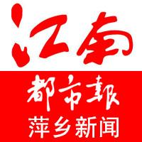 江南都市报萍乡新闻