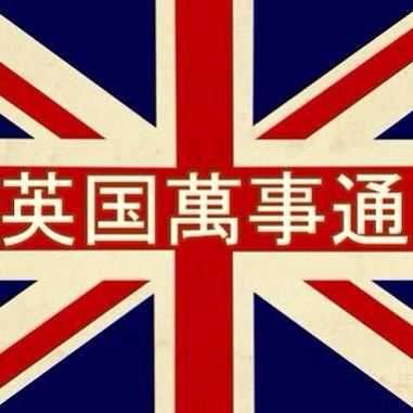 英国万事通