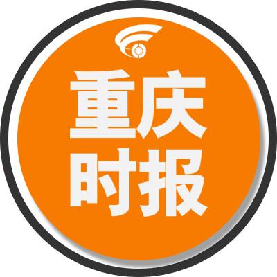 重庆时报微信公众号