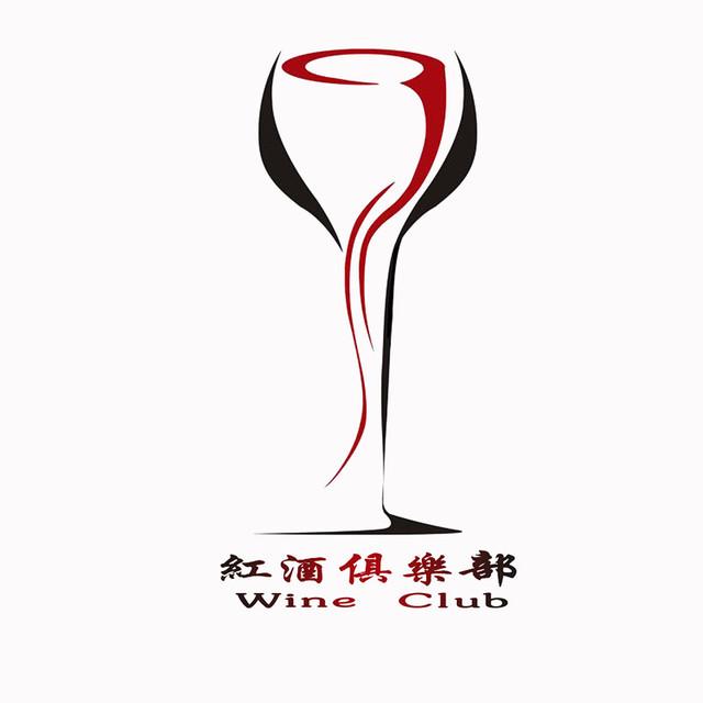 红酒俱乐部