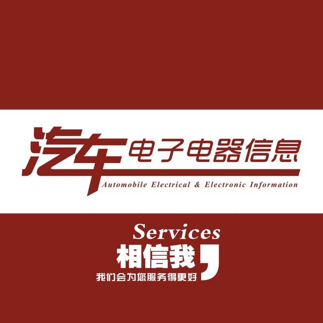 中汽汽车电子电器信息