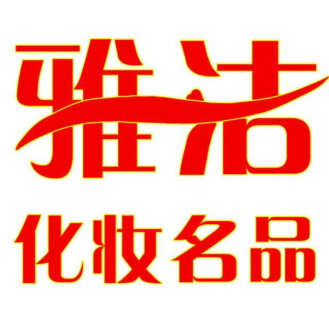 万荣县城镇雅洁化妆名品微信公众号