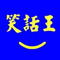 搞笑冷笑话王微信公众号