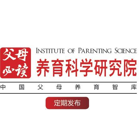 養育科學研究院