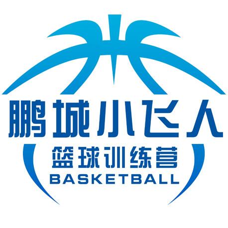 鹏城小飞人篮球培训微信公众号