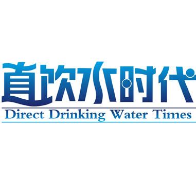 直饮水时代平台