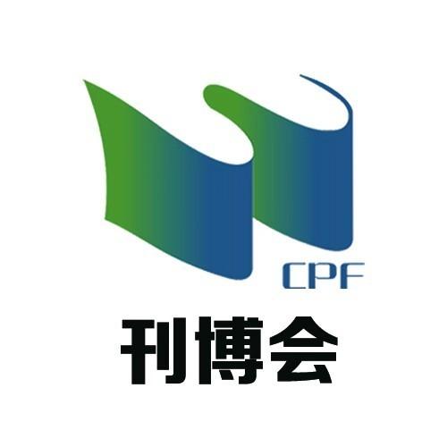 刊博会CPF