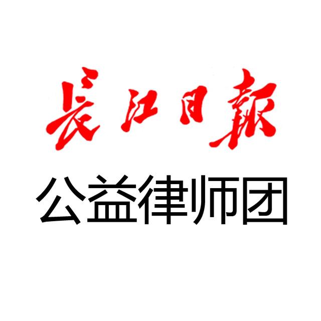长江公益律师团
