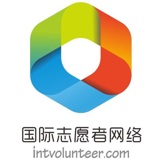 国际志愿者