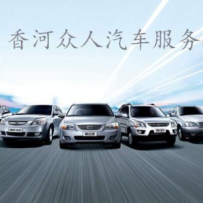 香河众人汽车服务有限公司