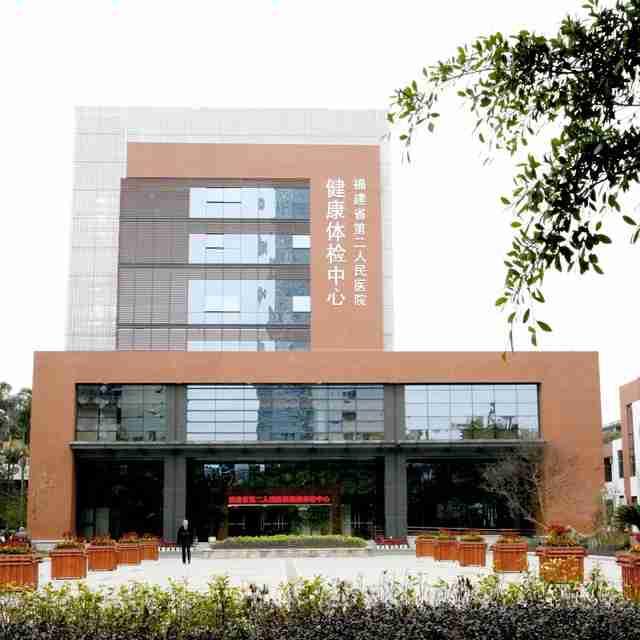 福建省二院健康管理中心微信公众号