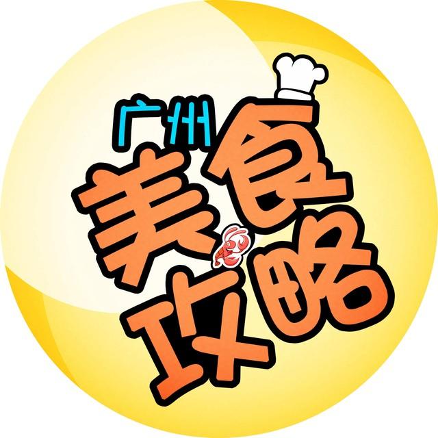 广州美食攻略