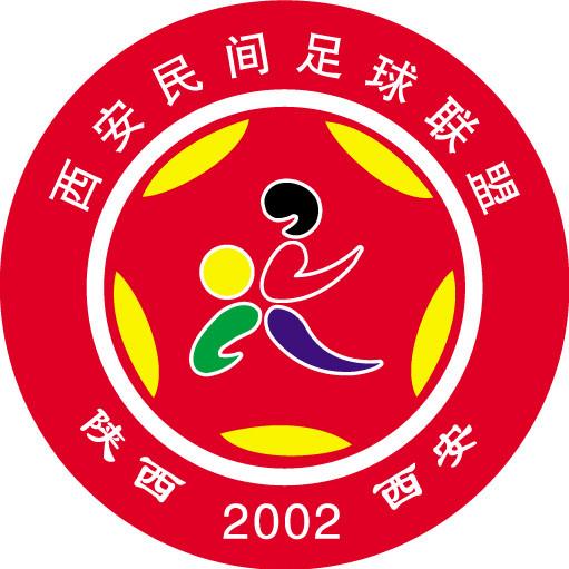 西安民间足球联盟