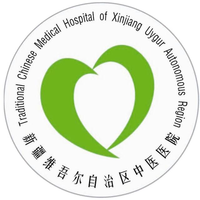 新疆中医医院