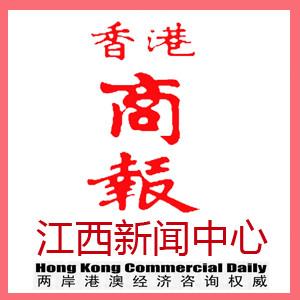 香港商报江西新闻中心