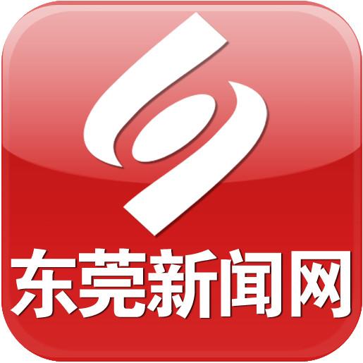 东莞新闻网微信公众号